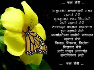 Friendship Poems Marathi