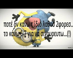 cute, funny, greek quotes, minions, text
