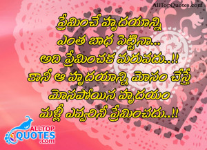 beautiful-telugu-love-quotes-sad-love-quotes-in-telugu-love-letters