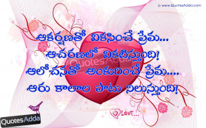 Telugu Love Quotes With Images, Telugu Valentines Day Quotes, Telugu ...