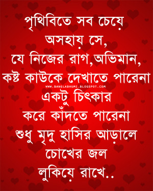 Bengali+Love+Quotes Bangla Sad Love Quote : Bangla Love : I Miss You