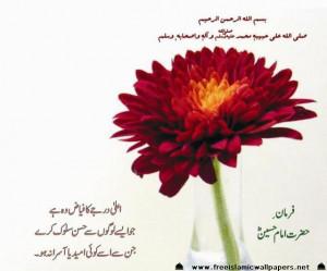 Hazrat Imam Hussain Islamic...