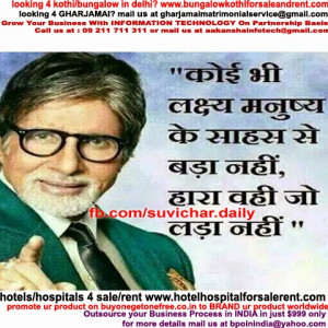 amitabh bachchan, amitabh bachchan quotes, amitabh bachchan quotes in ...