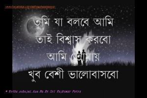 quotes bangla quotes new bengali sad love quote sad images of love ...
