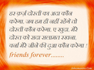Friendship Quotes In Hindi Sms