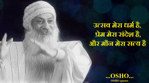 Osho Quotes HD Wallpaper 11