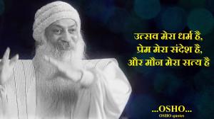 osho hindi quotes quotesgram