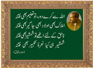 Allama Iqbal – Sufi Ki Tareeqat