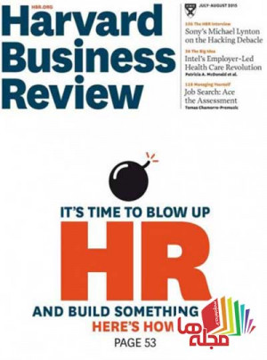 Harvard Business Review - July August 2015 تحلیل و بررسی ...