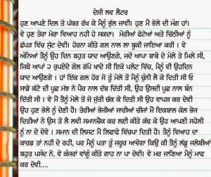 Desi Funny Punjabi Love Letter In Punjabi | Punjabi Funny Comments ...
