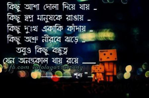 Humourous Pics and Videos in Bengali