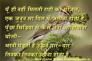 Inspirational Quotes for Students, Hindi Quotes for Student Success ...