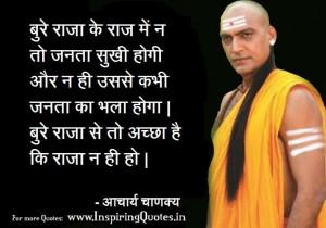 Chanakya Sayings, Chanakya Quotes in Hindi