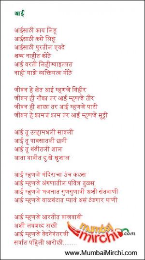 majhi aai marathi essay Marathi essay on majhi aai free software download - majhi aai essay in marathi, majhi aai essay, nibandh majhi aai and more.