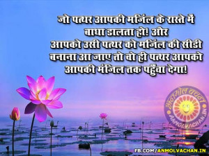 Positive-Thinking-Quotes-About-Life-in-Hindi