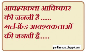 Funny Hindi Quotes For Facebook