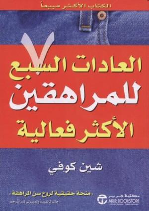 كتاب أسرار المراهقين pdf