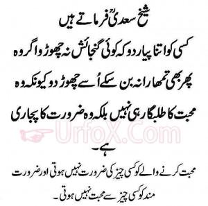 Kisi Ko Itna Pyar Do K Koi Gunjaish Na Choro , (Sheikh Saadi Quotes)