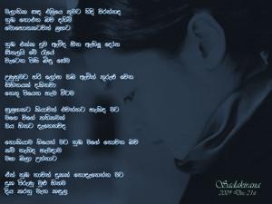 Sinhala Poems ~ Sinhala Nisadas ~ Sri Lanka Poems ~ Sinhala Kavi