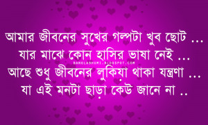 Bengali Sad Love Quote Bangla Love New Bangla Miss You Wallpaper