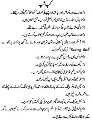 Funny Urdu Quotes