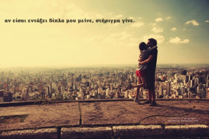 greek, greek quotes, quote