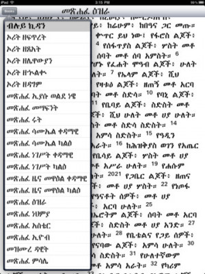 90 16 kb jpeg amharic words funny and quotes ethiospot com http www ...