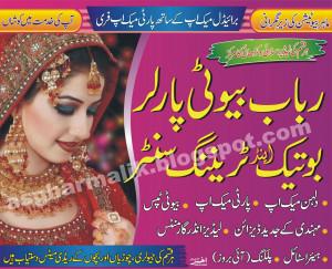 rubaab beauty parlour sahiwal