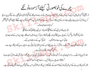 Beautiful Face In Urdu