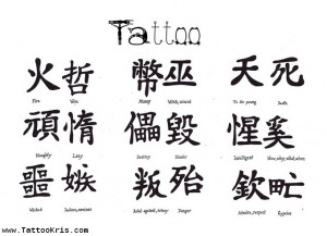 Chinese Quotes For Tattoos 1