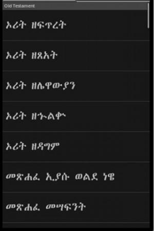 Bible In Amharic amharic language