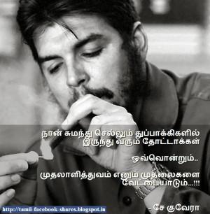 Che Che -Guevara Tamil Quote