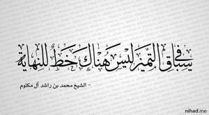 Quote of Sheikh Mohammed bin Rashid al Maktoum