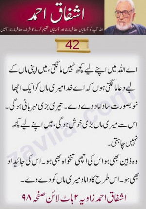 ... quotes of Ashfaq Ahmed - Khoobsurat Damaad (Beautiful son-in-law) Hot