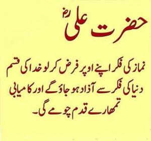 Hazrat Ali Quotes In Urdu - screenshot