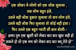 Heart Touching Shayari in Hindi. Gham Aur Khushi Hindi Quotes