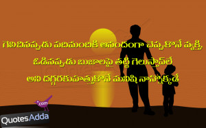 ... quotations about father, Telugulo Kavithalu, Telugu Fathers day quotes