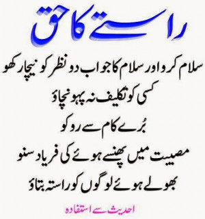 islamic quotes in urdu 3