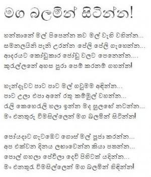 Sinhala love poems (Sinhala love nisadas)