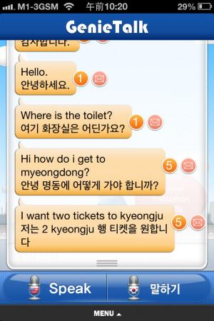 Korean App Review] GenieTalk Korean-English Translation App