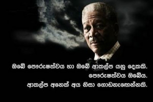 Related Pictures Sinhala Nisadas...