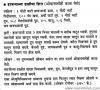 Vinodi Chutke Marathi Kavita Online Marathi Scraps Marathi