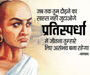 chanakya quotes - News in Hindi