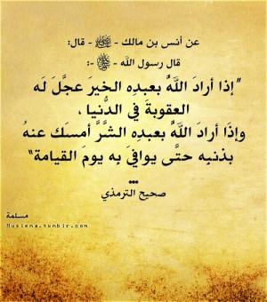 sahih-tirmidhi-early-punishments-hadith.png