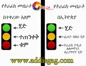 traffic light in Ethiopia funny