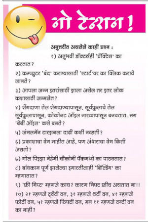hey check out funny questions in marathi its really unbelievable that ...