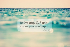 ... tags for this image include: greek quotes, greek, life, quotes and sea