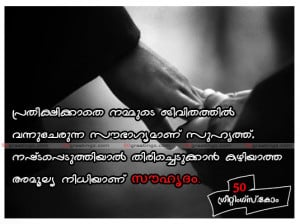 ... Friendship greeting card, Malayalam Friendship messages, quotes