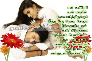 Cute Love Quotes For Her In Tamil : Cute Love Quotes For Her In Tamil Valentine Day