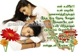 Jiffriya Jeely Poems Tamil Poems Tamil Love Poems Love Quote Cute